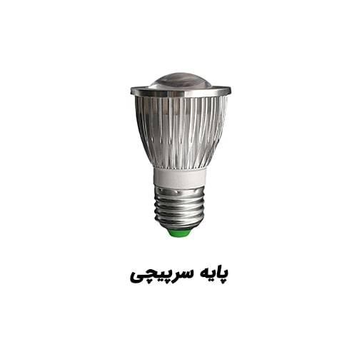 لامپ رشد گیاه با پایه سرپیچی